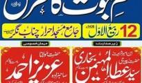 Annual Ahrar Khatm-e-Nubuwwat Conference