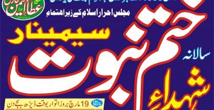 Khatm-e-Nubuwwat Seminar