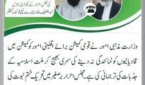 Siraj ul Haq Called Abdul Latif Cheema
